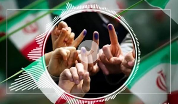رای برای ایران عزیز