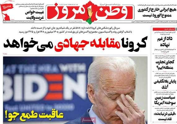 روزنامههای سه شنبه ۱۹ مرداد ۱۴۰۰